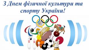 12 вересня - День фізичної культури та спорту