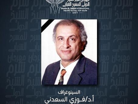 شرم الشيخ الدولى للمسرح الشبابى تنعى السينوغراف الاستاذ الدكتور فوزى السعدنى