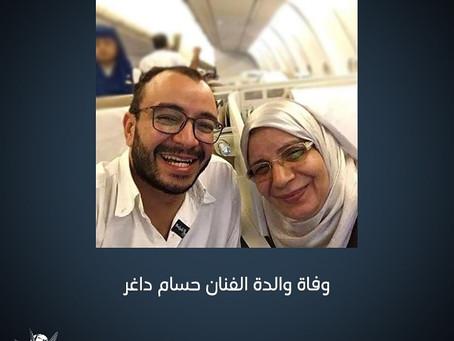 شرم الشيخ الدولي للمسرح الشبابى يعزى الفنان حسام داغر فى وفاة والدته