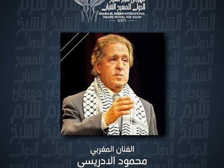 شرم الشيخ الدولى للمسرح ينعى الفنان المغربى محمود الادريسي