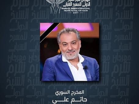 شرم الشيخ الدولى للمسرح الشبابى ينعى الفنان والمخرج السورى حاتم على
