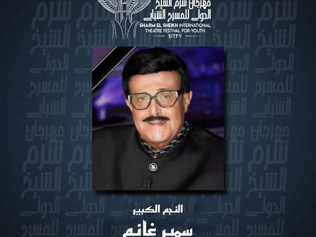 شرم الشيخ الدولي للمسرح الشبابي يعني النجم الكبير سمير غانم