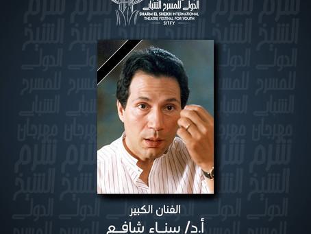 شرم الشيخ الدولى للمسرح ينعى الأستاذ الدكتور سناء شافع