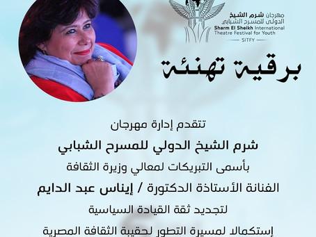 شرم الشيخ الدولي للمسرح الشبابي يبارك للدكتورة إيناس عبدالدايم تجديد الثقة في قيادتها لوزارة الثقافة