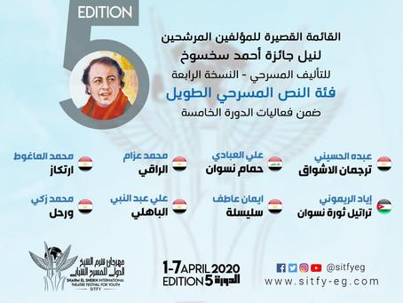 القائمة القصيرة للمؤلفين المرشحين لنيل جائزة أحمد سخسوخ للتأليف المسرحى - النسخة الرابعة