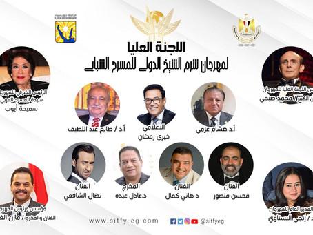 شرم الشيخ الدولي للمسرح الشبابي يشكل اللجنة العليا لدورته السادسة