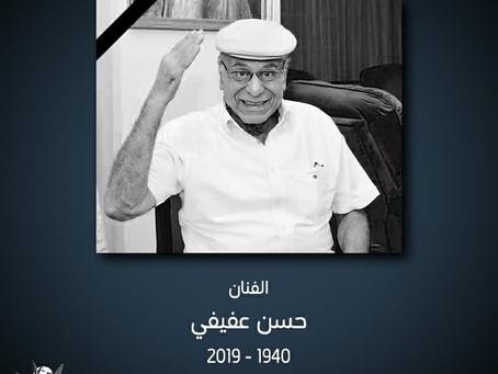 شرم الشيخ الدولي للمسرح الشبابي ينعي الفنان حسن عفيفي  ملك فن الاستعراض