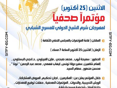 شرم الشيخ الدولي للمسرح الشبابي يعلن تفاصيل دورته السادسة خلال مؤتمر صحفي يوم 25 أكتوبر الجاري