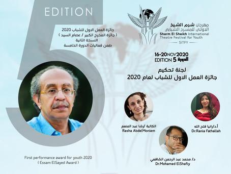مهرجان شرم الشيخ الدولي للمسرح الشبابي يعلن عن الفائزين بجائزة العمل الأول في دورته الخامسة