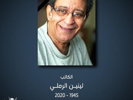 شرم الشيخ الدولي للمسرح الشبابي ينعي الكاتب الكبير لينينالرملى