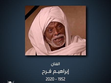 شرم الشيخ الدولي للمسرح الشبابي ينعي الفنان إبراهيم فرح