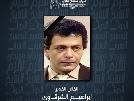 شرم الشيخ الدولى للمسرح ينعى الفنان القدير إبراهيم الشرقاوى