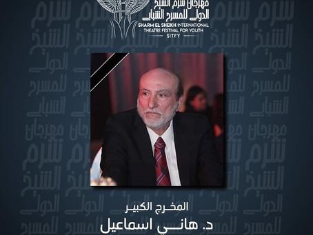 شرم الشيخ الدولى للمسرح ينعى المخرج الكبير الدكتور هاني اسماعيل