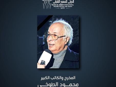 شرم الشيخ الدولي للمسرح ينعي الطوخي