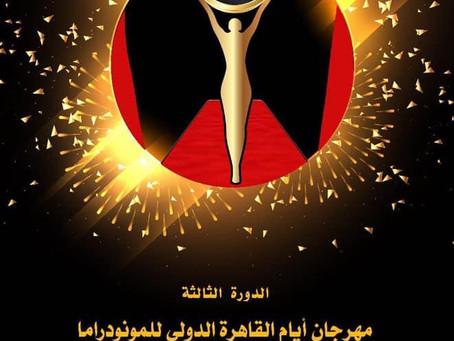 جدول مهرجان أيام القاهرة الدولي للمونودراما الدورة الثالثة