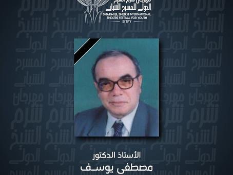 شرم الشيخ الدولى للمسرح الشبابى ينعى الاستاذ الدكتور مصطفى يوسف