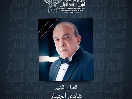 شرم الشيخ الدولى للمسرح الشبابى ينعى الفنان الكبير هادى الجيار