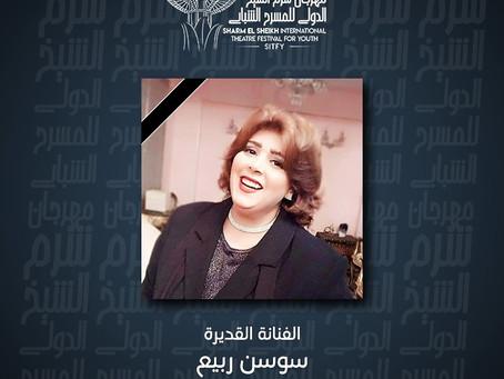 شرم الشيخ الدولى للمسرح ينعى الفنانة القديرة سوسن ربيع