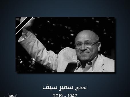 مهرجان شرم الشيخ الدولى للمسرح الشبابى ينعى المخرج سمير سيف