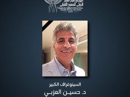 شرم الشيخ الدولى للمسرح ينعى المهندس والسينوغراف الكبير د. حسين العزبي