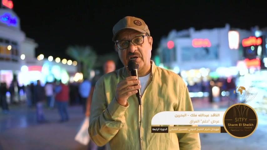 """الناقد البحريني عبد الله ملك يتحدث عن عرض """"حلم""""  منصة النقد الالكتروني"""
