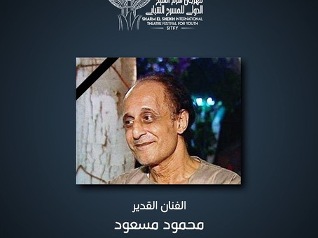 شرم الشيخ الدولى للمسرح ينعى الفنان الكبير محمود مسعود