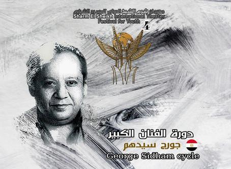 شرم الشيخ الدولي للمسرح الشبابي كان له شرف تكريم الراحل جورج سيدهم وأطلق دورته الرابعة باسمه