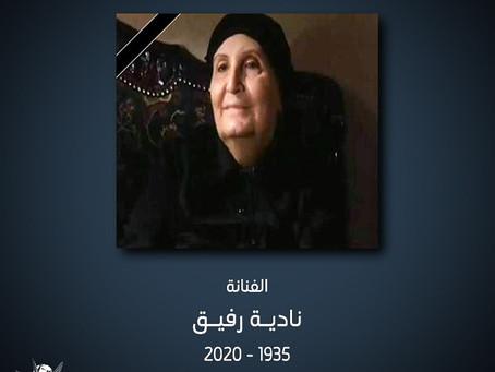 شرم الشيخ الدولى للمسرح الشبابى ينعى الفنانة نادية رفيق