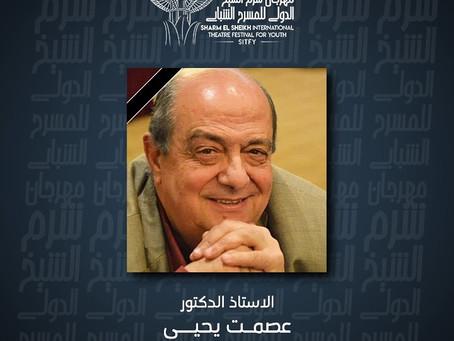 شرم الشيخ الدولى للمسرح تنعى الاستاذ الدكتور عصمت يحيي