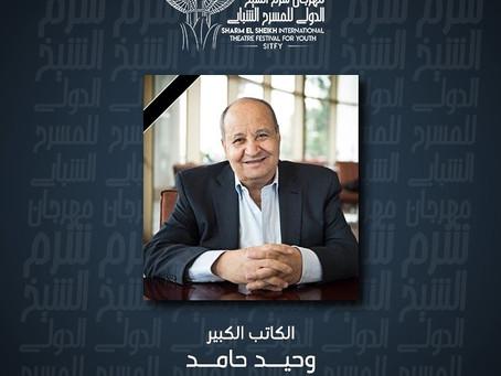 شرم الشيخ الدولى للمسرح الشبابى ينعى الكاتب الكبير وحيد حامد