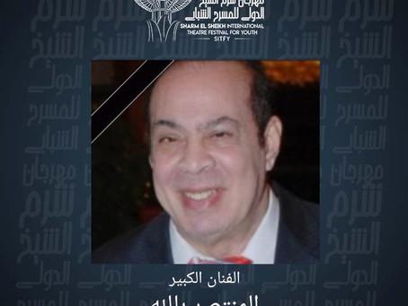 شرم الشيخ الدولى للمسرح ينعى النجم الكبير المنتصر بالله