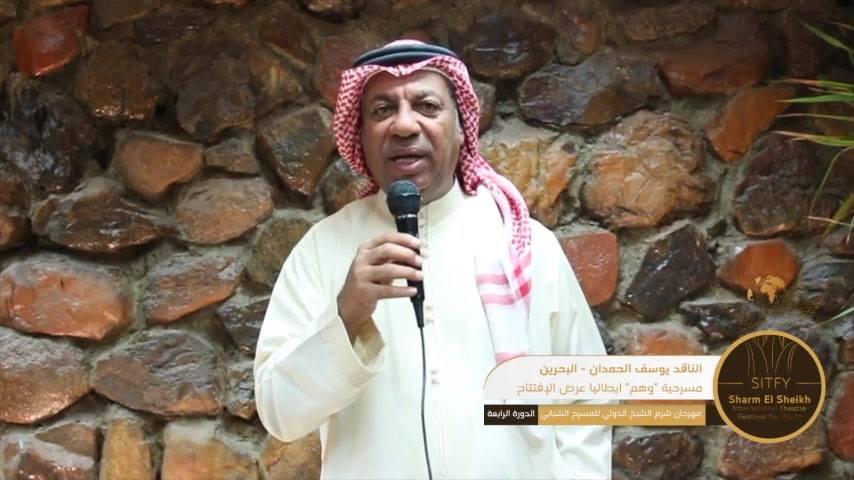 """الناقد البحريني يوسف الحمدان يتحدث عن العرض الايطالي """"وهم""""  منصة النقد الالكتروني"""