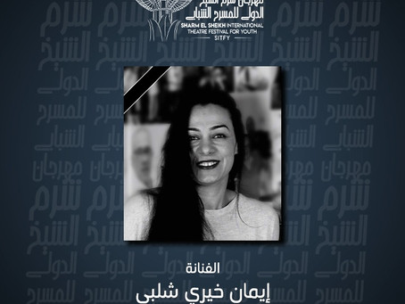 شرم الشيخ الدولي للمسرح الشبابي ينعي الفنانة إيمان خيري شلبي