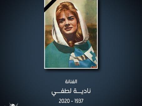 شرم الشيخ الدولي للمسرح ينعي الفنانة نادية لطفى