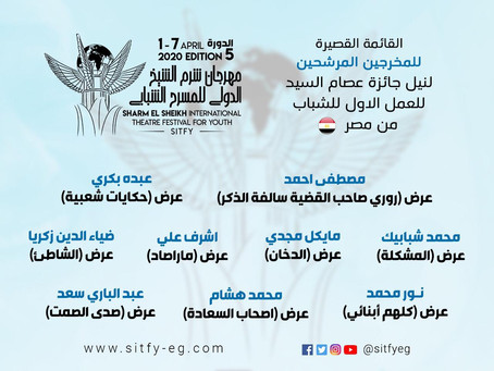 مهرجان شرم الشيخ الدولي للمسرح الشبابي يعلن عن القائمة القصيرة للمخرجين لجائزة عصام السيد