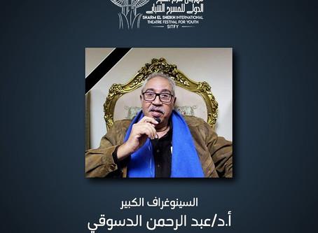 شرم الشيخ الدولى للمسرح ينعى السينوغراف الكبير د. عبد الرحمن الدسوقى