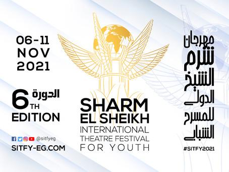 Le Festival International de Théâtre pour la Jeunesse de Charm el-Cheikh lance le formulaire de part
