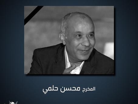 مهرجان شرم الشيخ الدولى للمسرح الشبابى ينعى المخرج محسن حلمى