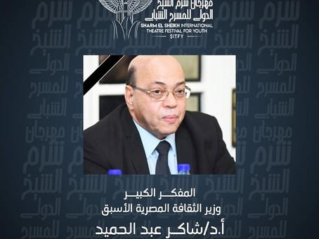 """""""شرم الشيخ للمسرح"""" ينعي رحيل وزير الثقافة الأسبق أ.د. شاكر عبد الحميد"""