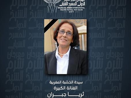 شرم الشيخ الدولى للمسرح ينعى وزيرة الثقافة المغربية السابقة د.  ثريا جبران