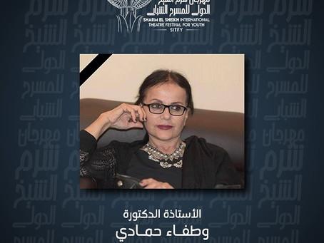 شرم الشيخ الدولي للمسرح ينعى الاستاذة الدكتورة وطفاء حمادي
