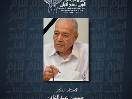 شرم الشيخ الدولى للمسرح ينعى الدكتور حسين عبد القادر