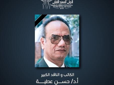 شرم الشيخ الدولى للمسرح ينعى الأستاذ الدكتور حسن عطية