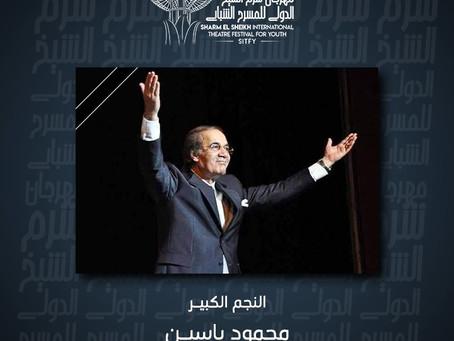 شرم الشيخ الدولى للمسرح ينعى النجم الكبير محمود يس