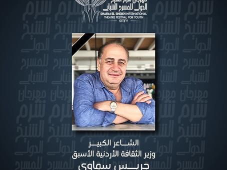 شرم الشيخ الدولى للمسرح ينعي الشاكر الكبير جريس سماوي