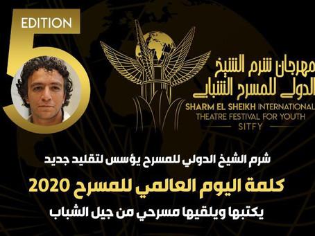 مهرجان شرم الشيخ الدولي للمسرح ينشر رسالة اليوم العالمي للمسرح للكاتب المسرحي الشاب محمود جمال حديني