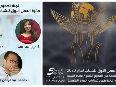 "SITFY Appoints the Jury Members of Essam El-Sayed Award "" Fath Allah -  El-Shafei - Abd El-moniem"""