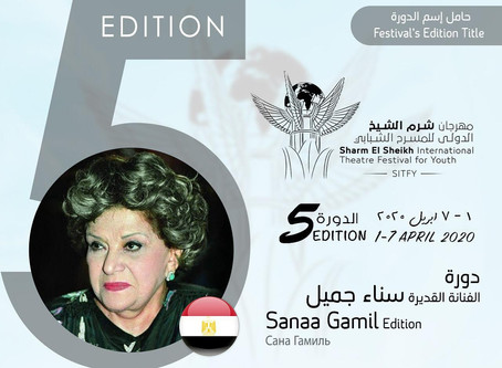 "SITFY Announces the Title of its 5th Edition ""Sanaa Gamil Edition"""