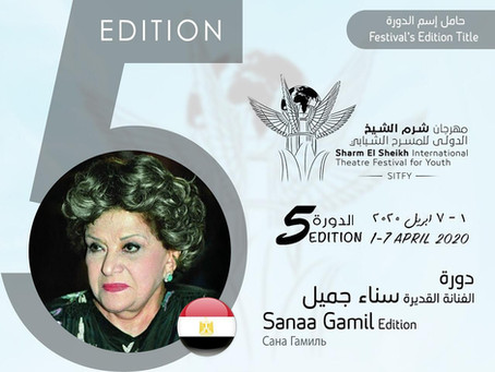 """SITFY Announces the Title of its 5th Edition """"Sanaa Gamil Edition"""""""