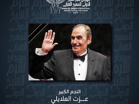 شرم الشيخ الدولي للمسرح ينعى الفنان الكبير عزت العلايلي